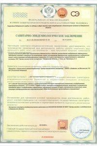 СЭЗ Топки 2018 год_page-0001